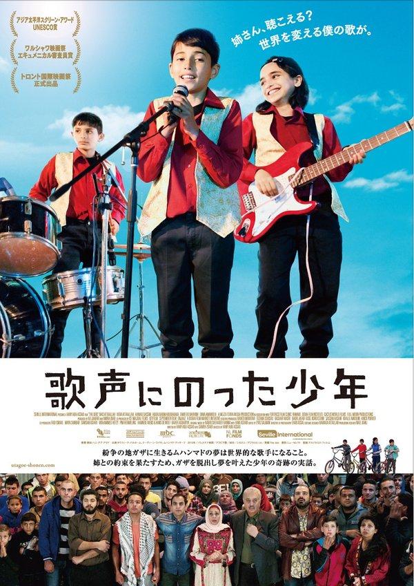 「歌声にのった少年」のポスター/チラシ/フライヤー