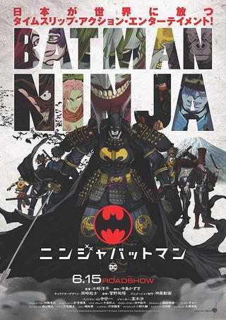 「ニンジャバットマン」のポスター/チラシ/フライヤー