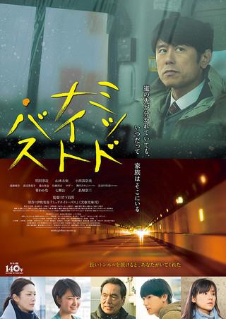 「ミッドナイト・バス」のポスター/チラシ/フライヤー