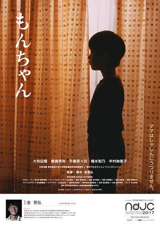 「もんちゃん」のポスター/チラシ/フライヤー