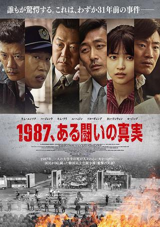 「1987、ある闘いの真実」のポスター/チラシ/フライヤー
