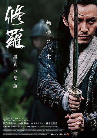 「修羅 黒衣の反逆」のポスター/チラシ/フライヤー