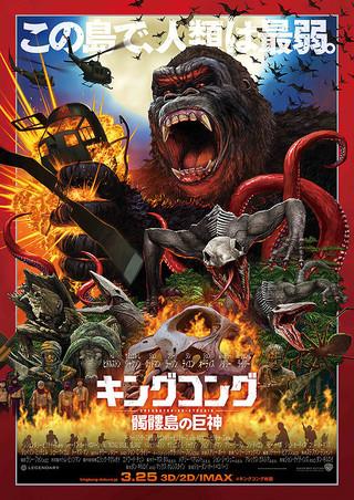「キングコング 髑髏島の巨神」のポスター/チラシ/フライヤー