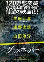 「グラスホッパー」のポスター/チラシ/フライヤー