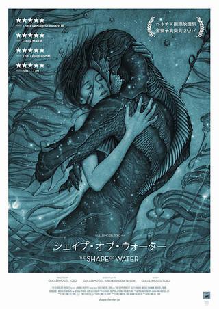「シェイプ・オブ・ウォーター」のポスター/チラシ/フライヤー