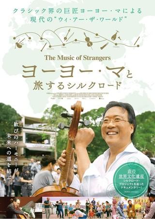 「ヨーヨー・マと旅するシルクロード」のポスター/チラシ/フライヤー