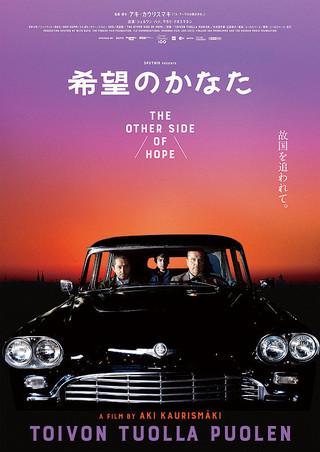 「希望のかなた」のポスター/チラシ/フライヤー