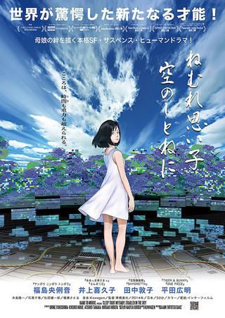 「ねむれ思い子」のポスター/チラシ/フライヤー