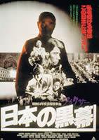 「日本の黒幕」のポスター/チラシ/フライヤー