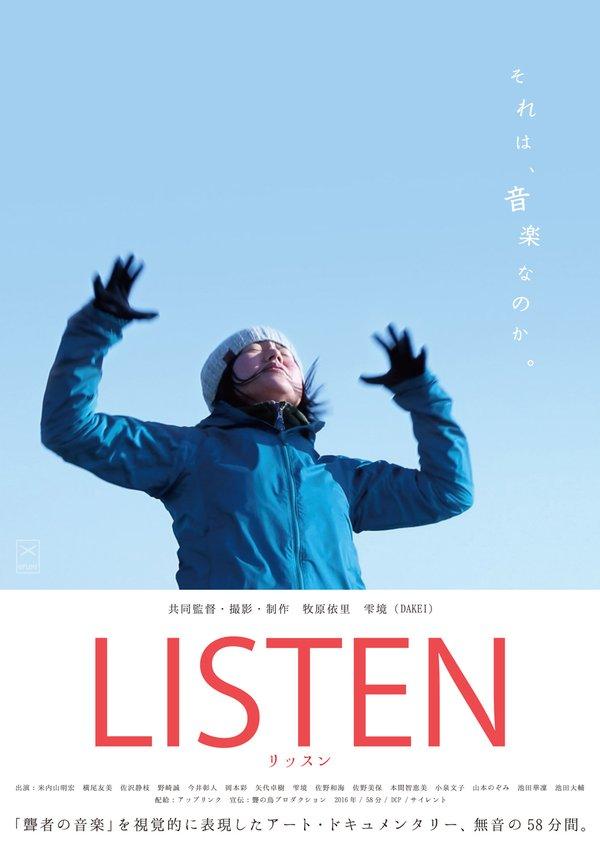 「LISTEN リッスン」のポスター/チラシ/フライヤー
