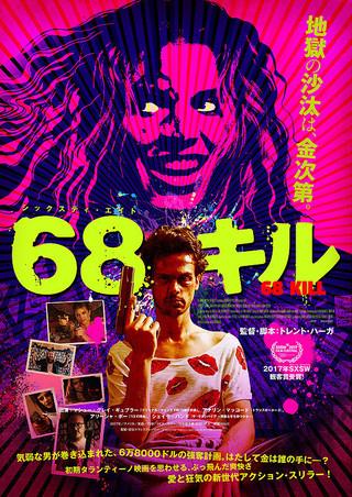 「68キル」のポスター/チラシ/フライヤー