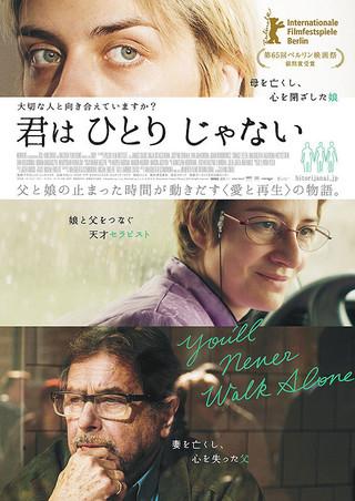 「君はひとりじゃない」のポスター/チラシ/フライヤー