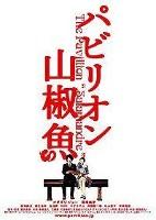 「パビリオン山椒魚」のポスター/チラシ/フライヤー