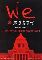 「We 命尽きるまで」のポスター/チラシ/フライヤー