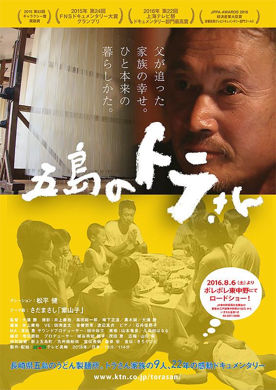 「五島のトラさん」のポスター/チラシ/フライヤー