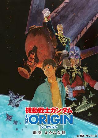 「機動戦士ガンダム THE ORIGIN 激突 ルウム会戦」のポスター/チラシ/フライヤー