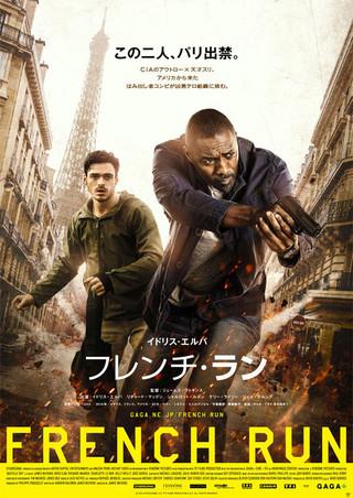 「フレンチ・ラン」のポスター/チラシ/フライヤー