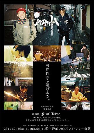 「劇場版 其ノ灯、暮ラシ」のポスター/チラシ/フライヤー