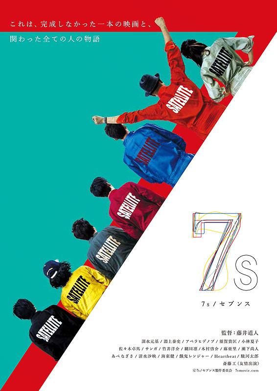「7s セブンス」のポスター/チラシ/フライヤー