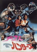 「ゴースト・ハンターズ」のポスター/チラシ/フライヤー
