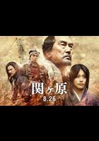 「関ヶ原」のポスター/チラシ/フライヤー