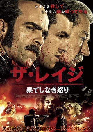 「ザ・レイジ 果てしなき怒り」のポスター/チラシ/フライヤー