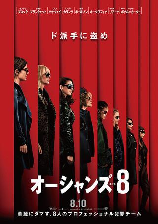 「オーシャンズ8」のポスター/チラシ/フライヤー
