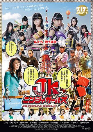 「JKニンジャガールズ」のポスター/チラシ/フライヤー