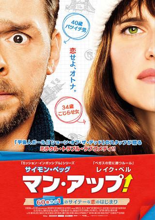 「マン・アップ! 60億分の1のサイテーな恋のはじまり」のポスター/チラシ/フライヤー