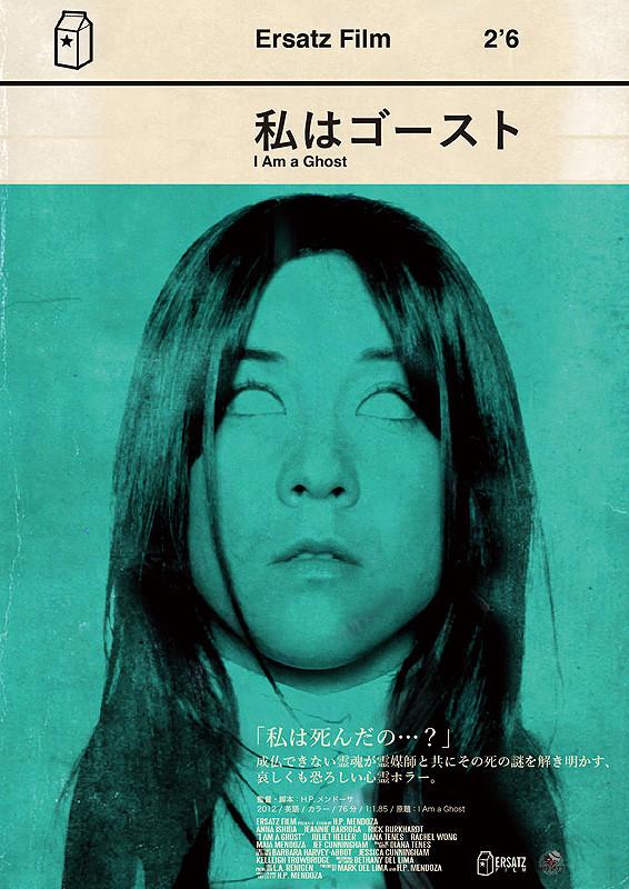 「私はゴースト」のポスター/チラシ/フライヤー