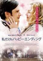 「私だけのハッピー・エンディング」のポスター/チラシ/フライヤー