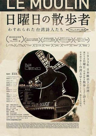 「日曜日の散歩者 わすれられた台湾詩人たち」のポスター/チラシ/フライヤー
