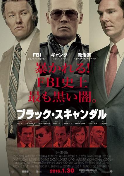 「ブラック・スキャンダル」のポスター/チラシ/フライヤー