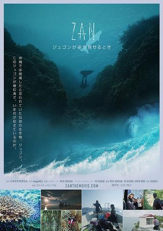 「ZAN ジュゴンが姿を見せるとき」のポスター/チラシ/フライヤー