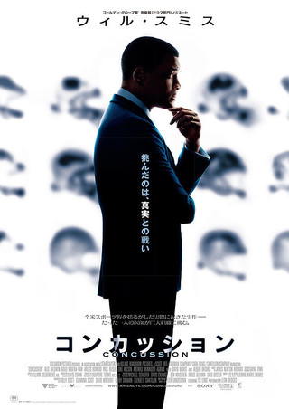 「コンカッション」のポスター/チラシ/フライヤー