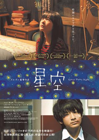 「星空」のポスター/チラシ/フライヤー