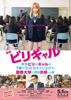 「映画 ビリギャル」のポスター/チラシ/フライヤー
