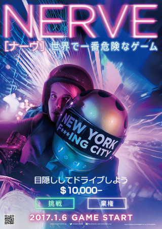 「NERVE ナーヴ 世界で一番危険なゲーム」のポスター/チラシ/フライヤー