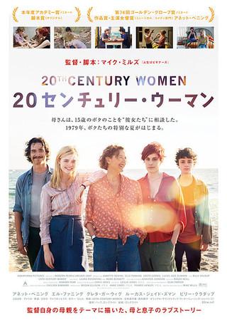 「20センチュリー・ウーマン」のポスター/チラシ/フライヤー