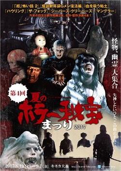 「怪談新耳袋Gメン 復活編」のポスター/チラシ/フライヤー