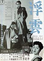 「浮雲」のポスター/チラシ/フライヤー