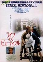 「ライフ・イズ・ビューティフル」のポスター/チラシ/フライヤー