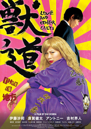 「獣道」のポスター/チラシ/フライヤー