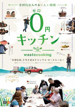 「0円キッチン」のポスター/チラシ/フライヤー