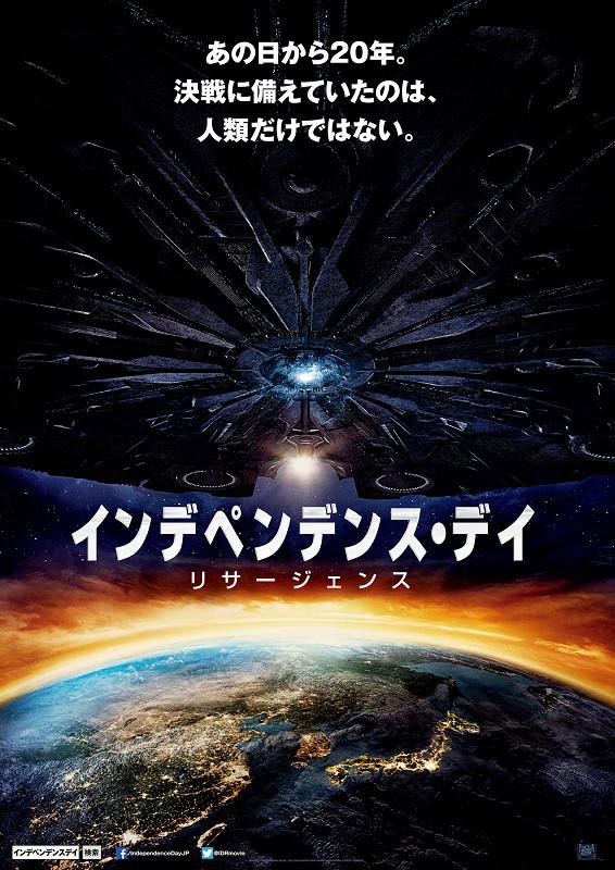 「インデペンデンス・デイ リサージェンス」のポスター/チラシ/フライヤー