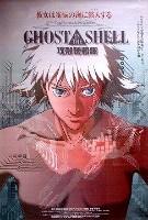 「GHOST IN THE SHELL / 攻殻機動隊」のポスター/チラシ/フライヤー