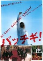 「パッチギ!」のポスター/チラシ/フライヤー