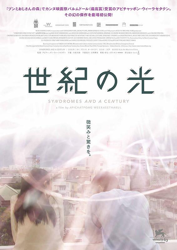 「世紀の光」のポスター/チラシ/フライヤー