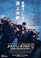「エクスペンダブルズ3 ワールドミッション」のポスター/チラシ/フライヤー