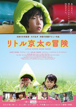 「リトル京太の冒険」のポスター/チラシ/フライヤー